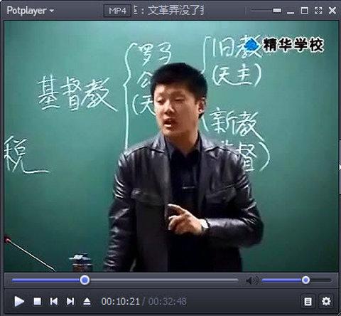 袁腾飞视频大全集1