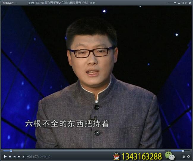 袁腾飞《悠悠两汉》视频全集