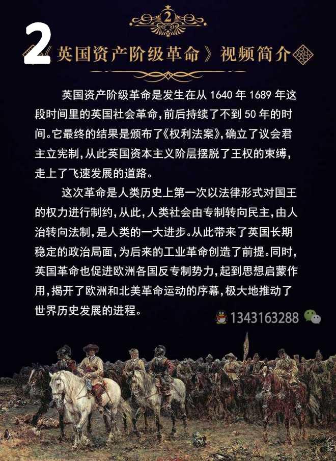 袁腾飞-世界史-视频