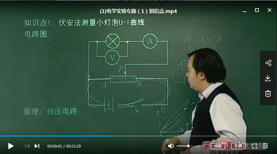 高中-教学视频-人教版-课堂录像-学而思