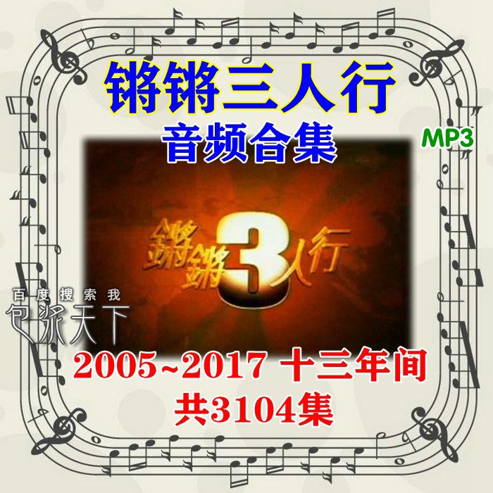 《锵锵三人行》音频全集