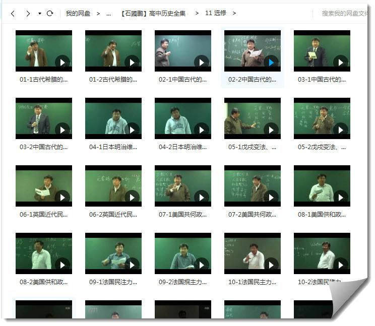 石国鹏精华高中视频全集