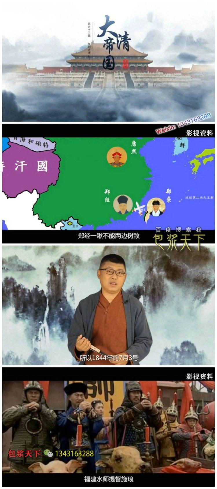 腾飞五千年之《大清帝国》视频全集