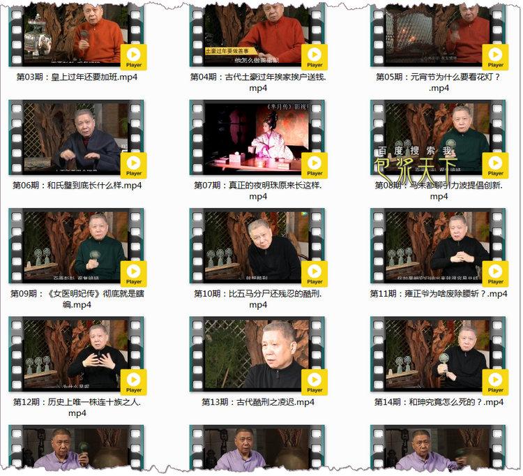 马未都《观复锵锵》视频全集 1080p