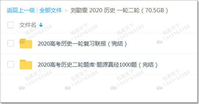 刘勖雯高考历史2020