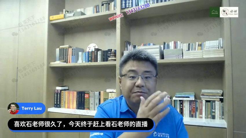 石国鹏《我对教育的一些思考》视频