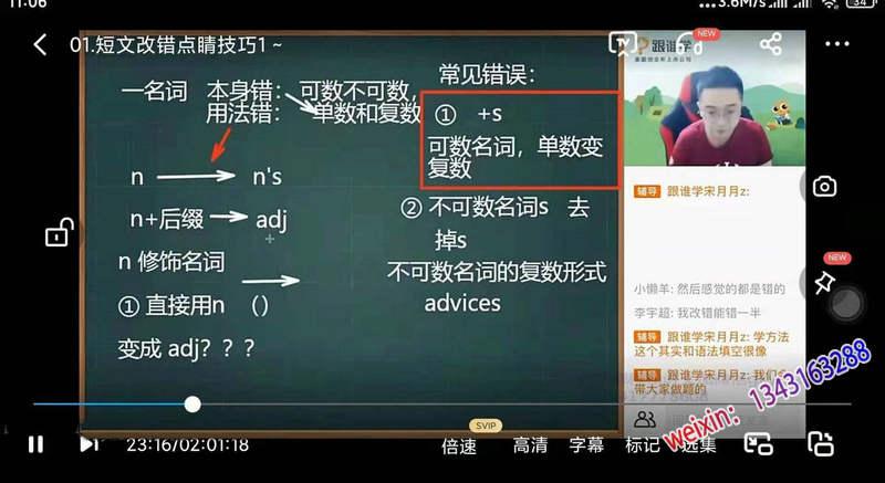 徐磊 高考英语
